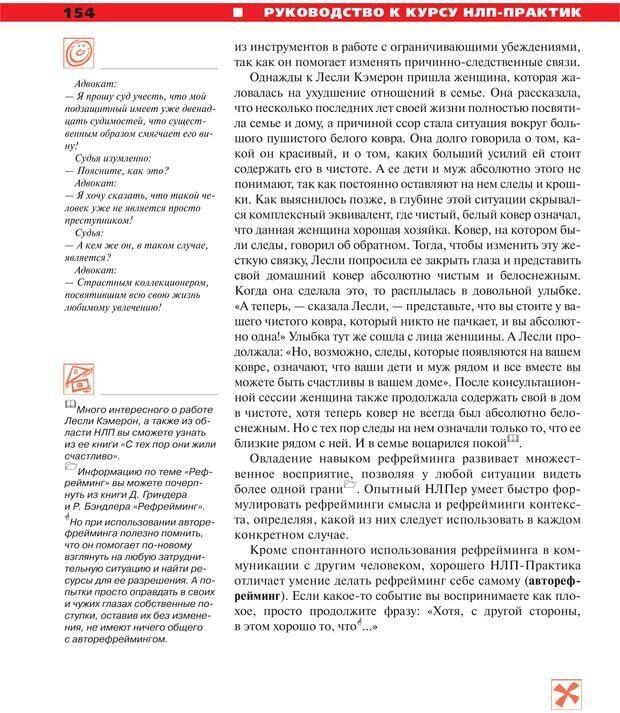PDF. Руководство к курсу НЛП практик. Плигин А. А. Страница 142. Читать онлайн
