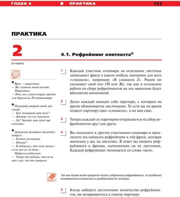 PDF. Руководство к курсу НЛП практик. Плигин А. А. Страница 143. Читать онлайн