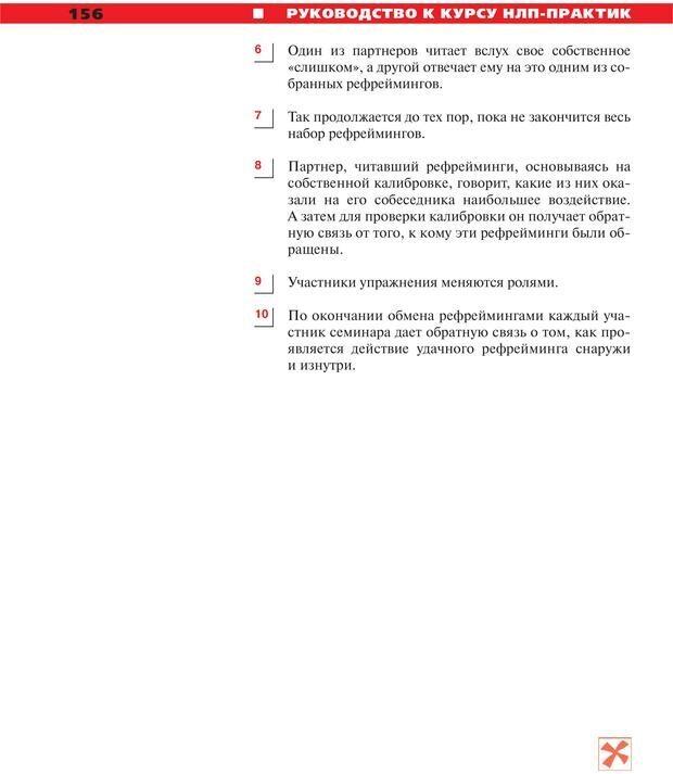 PDF. Руководство к курсу НЛП практик. Плигин А. А. Страница 144. Читать онлайн