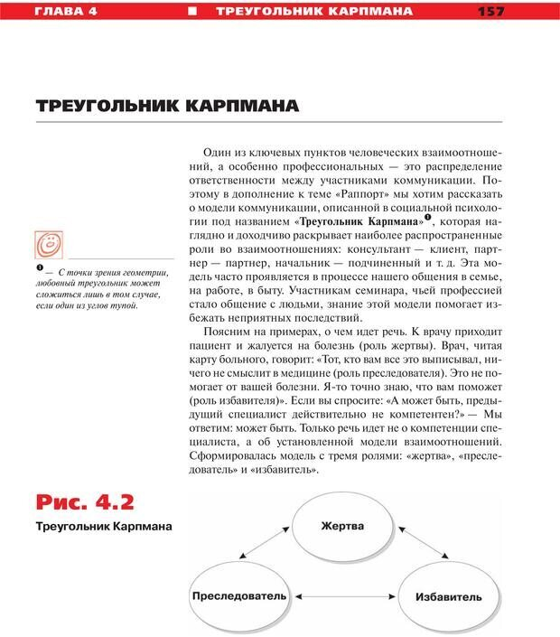 PDF. Руководство к курсу НЛП практик. Плигин А. А. Страница 145. Читать онлайн