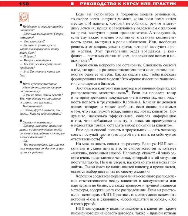 PDF. Руководство к курсу НЛП практик. Плигин А. А. Страница 146. Читать онлайн
