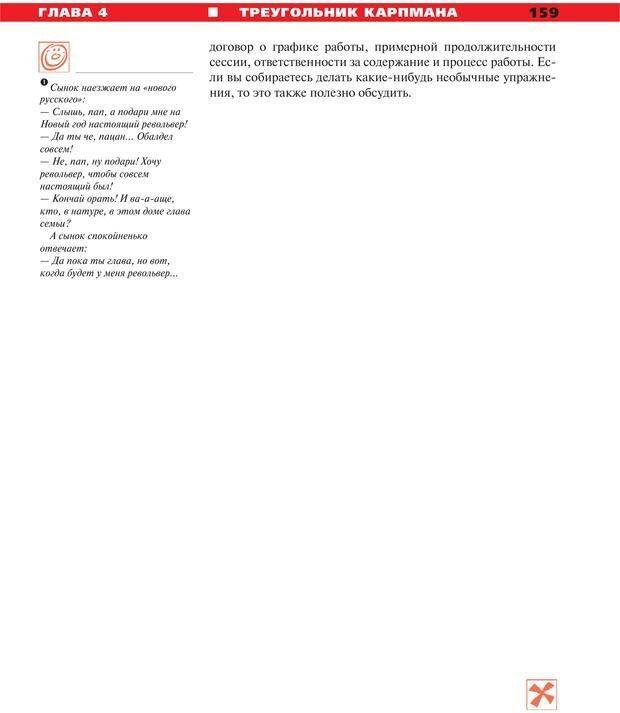 PDF. Руководство к курсу НЛП практик. Плигин А. А. Страница 147. Читать онлайн