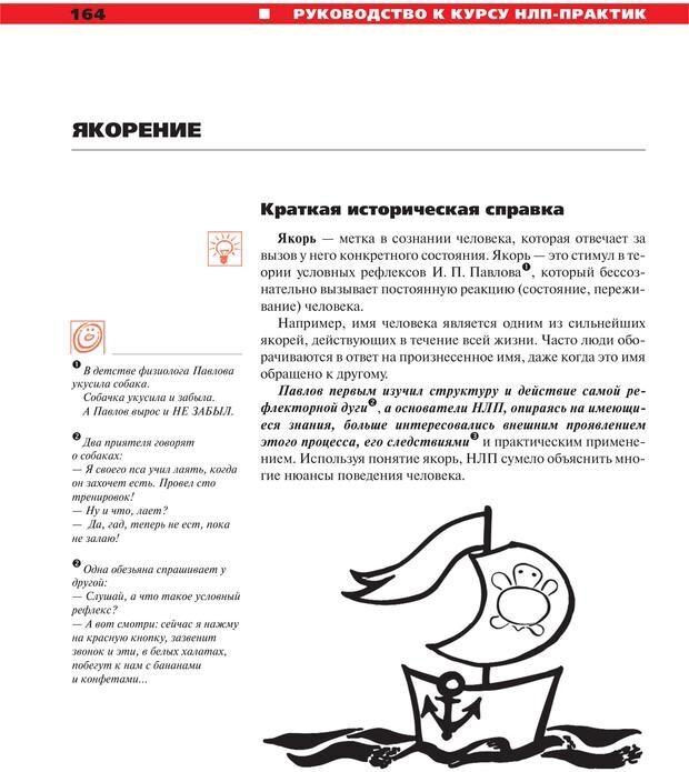 PDF. Руководство к курсу НЛП практик. Плигин А. А. Страница 149. Читать онлайн