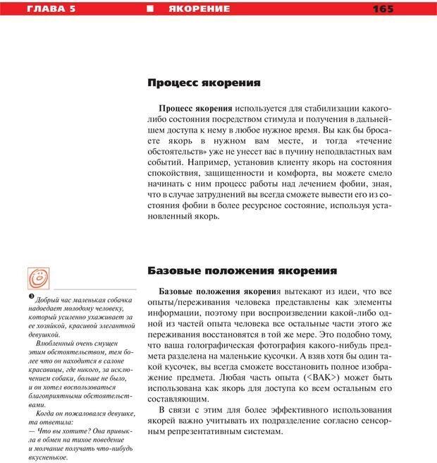 PDF. Руководство к курсу НЛП практик. Плигин А. А. Страница 150. Читать онлайн