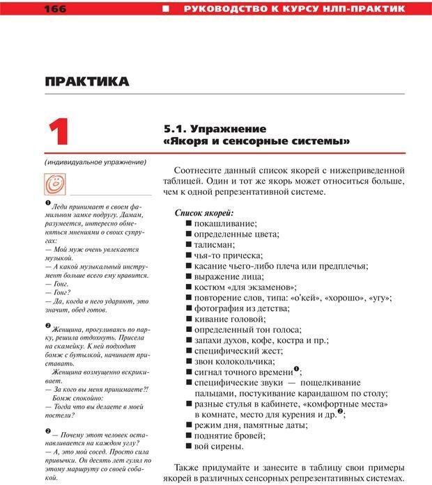 PDF. Руководство к курсу НЛП практик. Плигин А. А. Страница 151. Читать онлайн