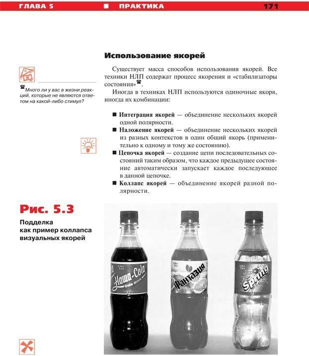 PDF. Руководство к курсу НЛП практик. Плигин А. А. Страница 156. Читать онлайн