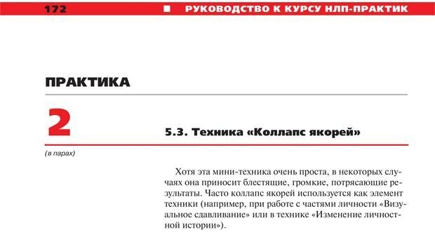 PDF. Руководство к курсу НЛП практик. Плигин А. А. Страница 157. Читать онлайн