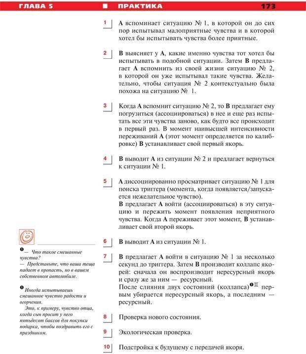 PDF. Руководство к курсу НЛП практик. Плигин А. А. Страница 158. Читать онлайн