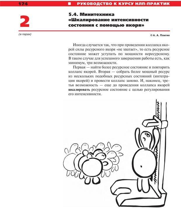 PDF. Руководство к курсу НЛП практик. Плигин А. А. Страница 159. Читать онлайн