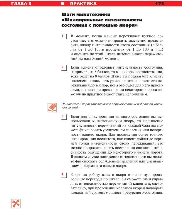 PDF. Руководство к курсу НЛП практик. Плигин А. А. Страница 160. Читать онлайн