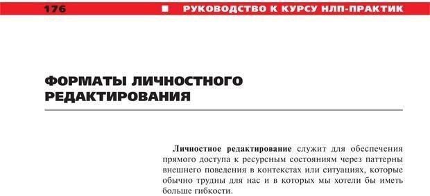PDF. Руководство к курсу НЛП практик. Плигин А. А. Страница 161. Читать онлайн