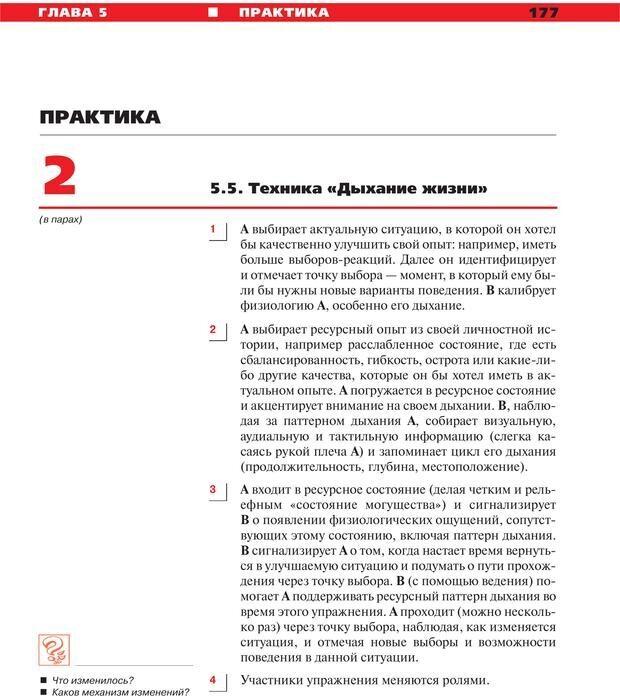 PDF. Руководство к курсу НЛП практик. Плигин А. А. Страница 162. Читать онлайн