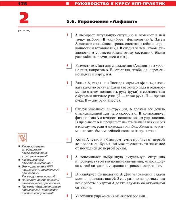 PDF. Руководство к курсу НЛП практик. Плигин А. А. Страница 163. Читать онлайн