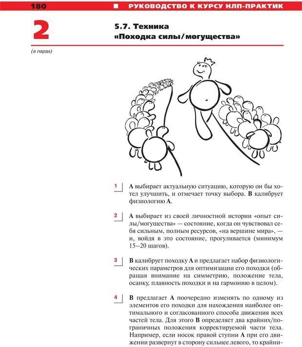 PDF. Руководство к курсу НЛП практик. Плигин А. А. Страница 165. Читать онлайн