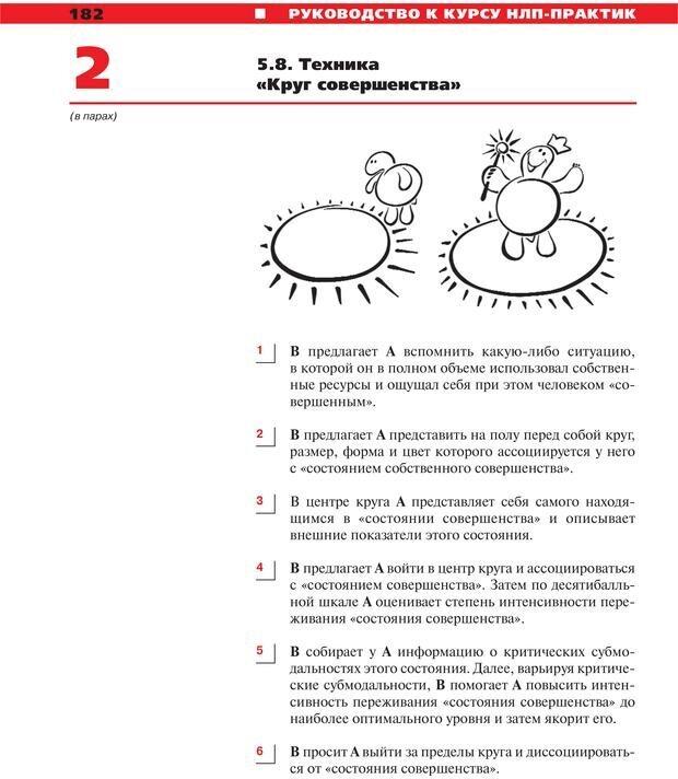 PDF. Руководство к курсу НЛП практик. Плигин А. А. Страница 167. Читать онлайн