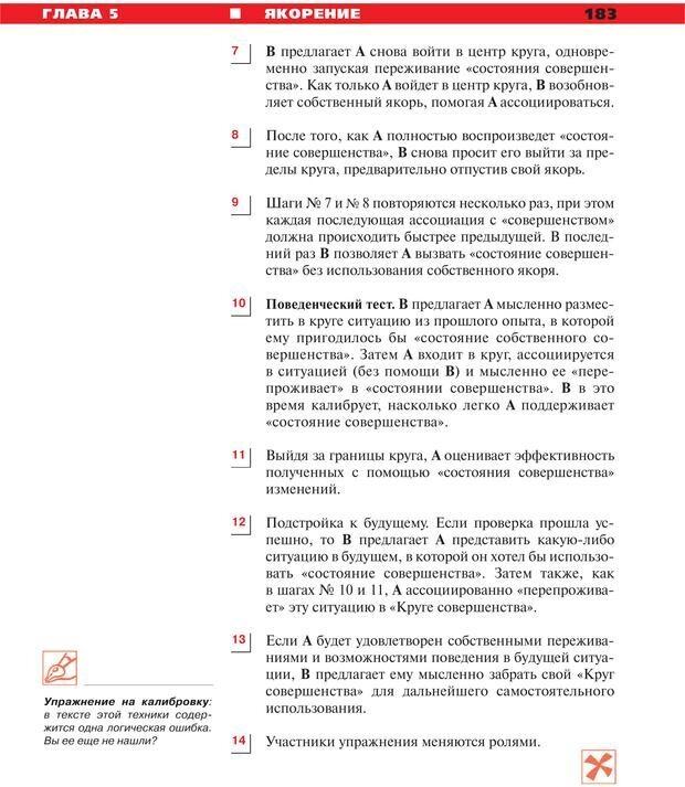 PDF. Руководство к курсу НЛП практик. Плигин А. А. Страница 168. Читать онлайн