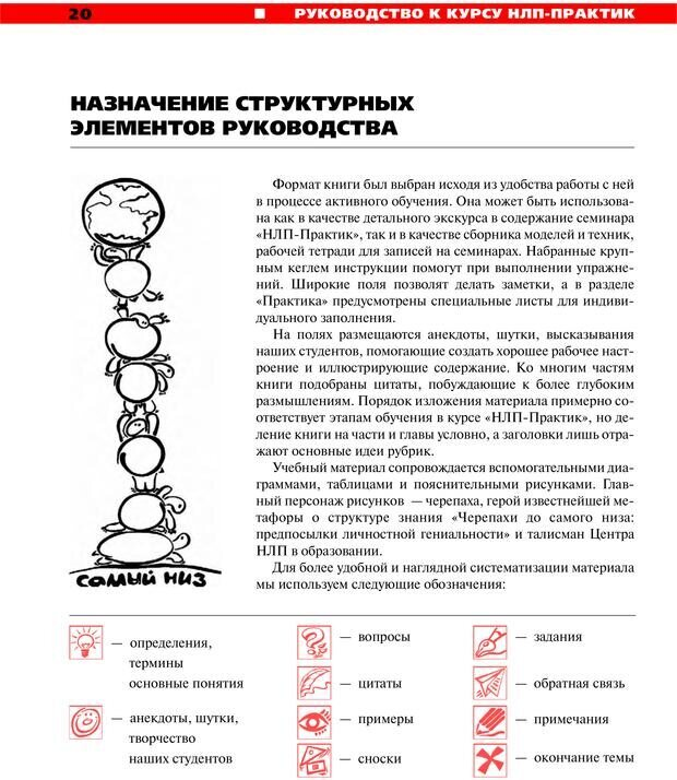 PDF. Руководство к курсу НЛП практик. Плигин А. А. Страница 17. Читать онлайн