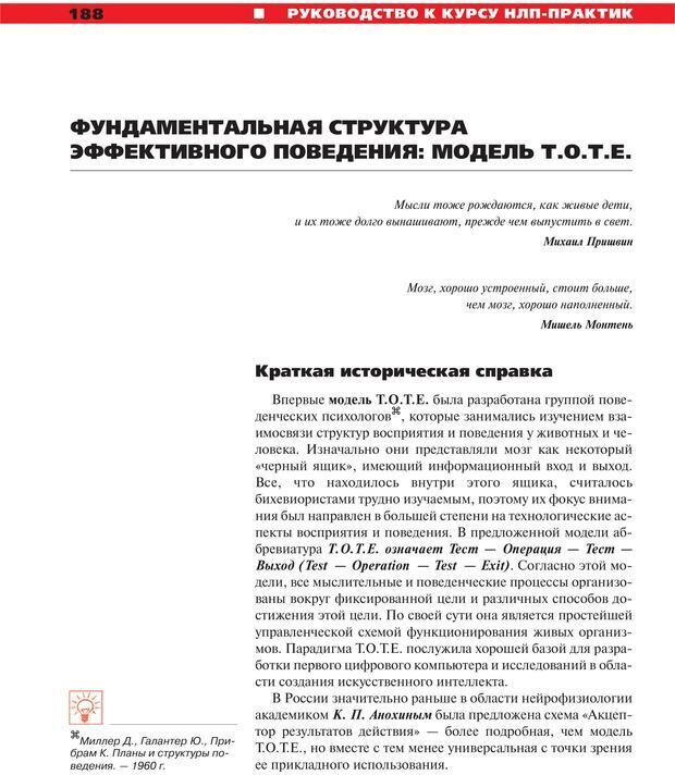 PDF. Руководство к курсу НЛП практик. Плигин А. А. Страница 170. Читать онлайн