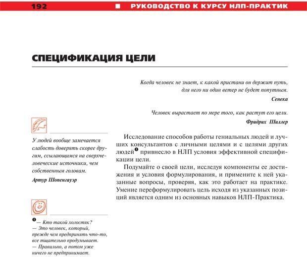 PDF. Руководство к курсу НЛП практик. Плигин А. А. Страница 174. Читать онлайн