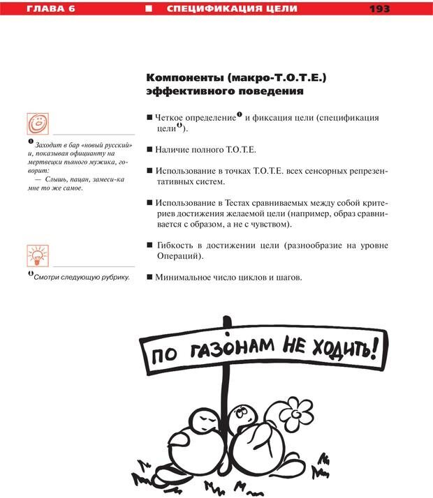 PDF. Руководство к курсу НЛП практик. Плигин А. А. Страница 175. Читать онлайн
