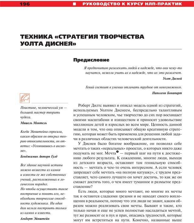 PDF. Руководство к курсу НЛП практик. Плигин А. А. Страница 178. Читать онлайн