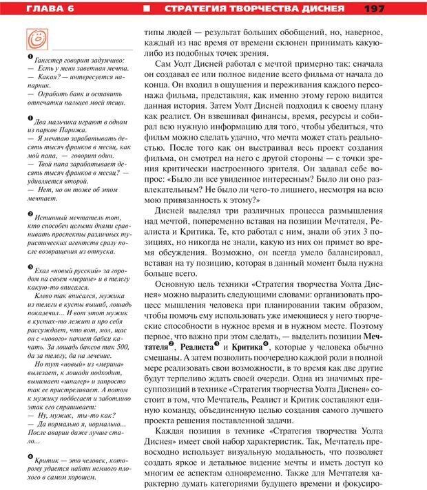PDF. Руководство к курсу НЛП практик. Плигин А. А. Страница 179. Читать онлайн