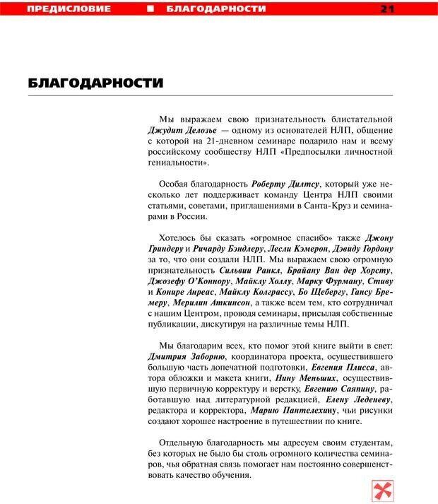 PDF. Руководство к курсу НЛП практик. Плигин А. А. Страница 18. Читать онлайн
