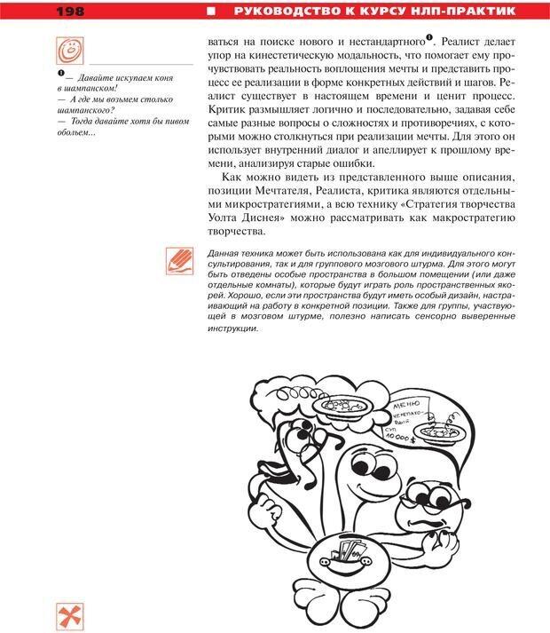 PDF. Руководство к курсу НЛП практик. Плигин А. А. Страница 180. Читать онлайн