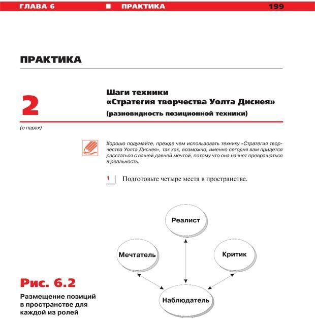 PDF. Руководство к курсу НЛП практик. Плигин А. А. Страница 181. Читать онлайн