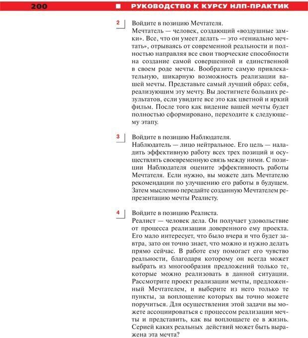 PDF. Руководство к курсу НЛП практик. Плигин А. А. Страница 182. Читать онлайн