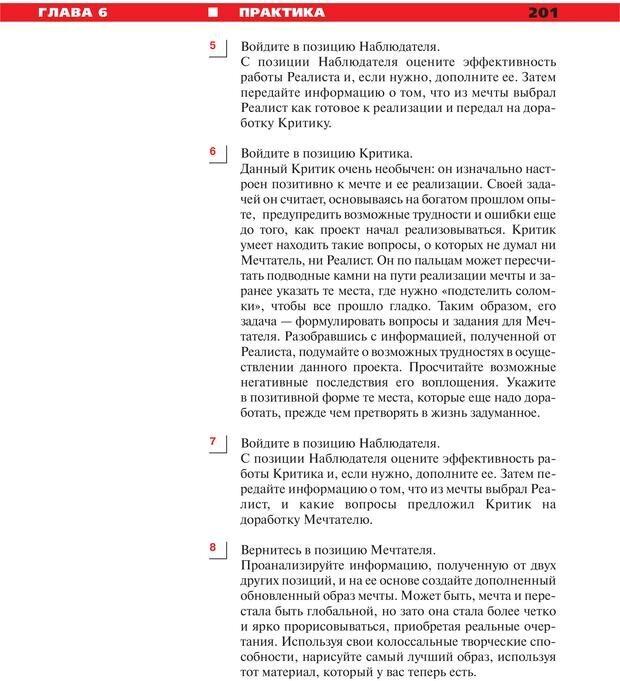 PDF. Руководство к курсу НЛП практик. Плигин А. А. Страница 183. Читать онлайн
