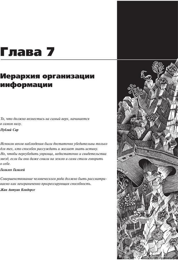 PDF. Руководство к курсу НЛП практик. Плигин А. А. Страница 185. Читать онлайн
