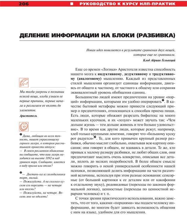 PDF. Руководство к курсу НЛП практик. Плигин А. А. Страница 186. Читать онлайн