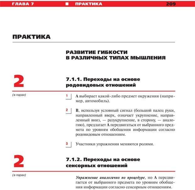 PDF. Руководство к курсу НЛП практик. Плигин А. А. Страница 189. Читать онлайн