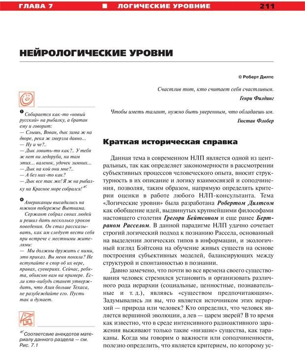 PDF. Руководство к курсу НЛП практик. Плигин А. А. Страница 191. Читать онлайн