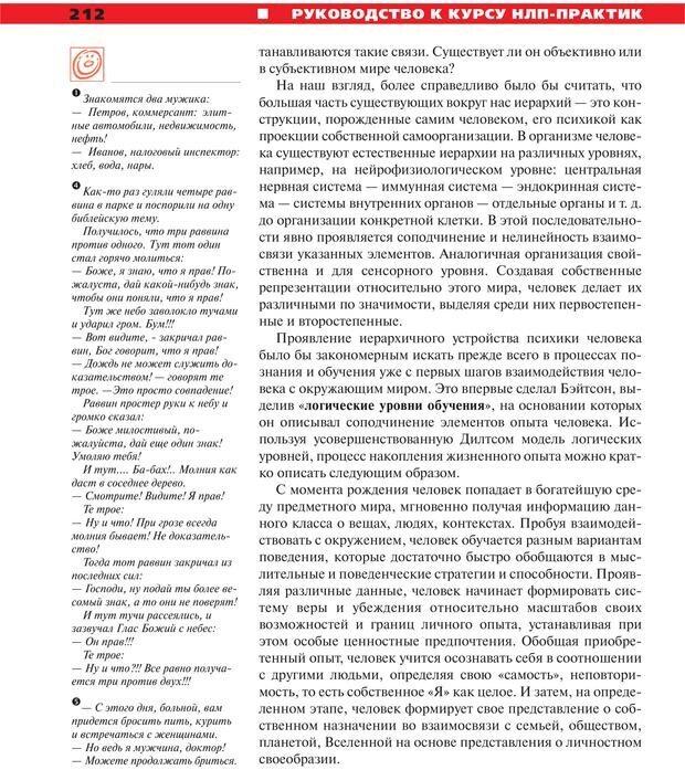 PDF. Руководство к курсу НЛП практик. Плигин А. А. Страница 192. Читать онлайн