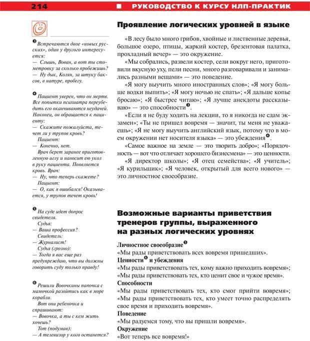 PDF. Руководство к курсу НЛП практик. Плигин А. А. Страница 194. Читать онлайн