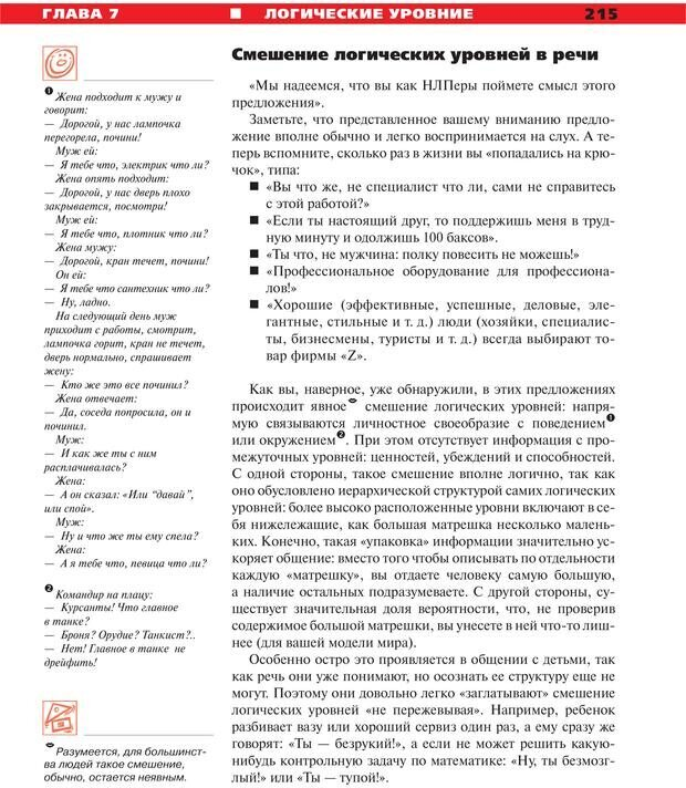 PDF. Руководство к курсу НЛП практик. Плигин А. А. Страница 195. Читать онлайн