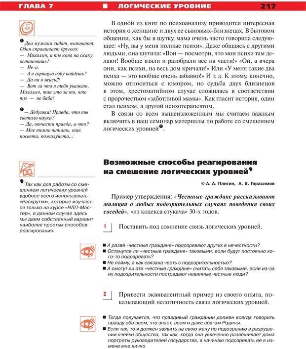 PDF. Руководство к курсу НЛП практик. Плигин А. А. Страница 197. Читать онлайн