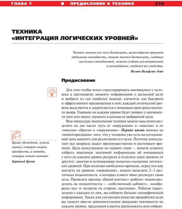 PDF. Руководство к курсу НЛП практик. Плигин А. А. Страница 199. Читать онлайн