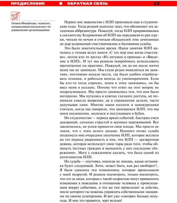 PDF. Руководство к курсу НЛП практик. Плигин А. А. Страница 20. Читать онлайн