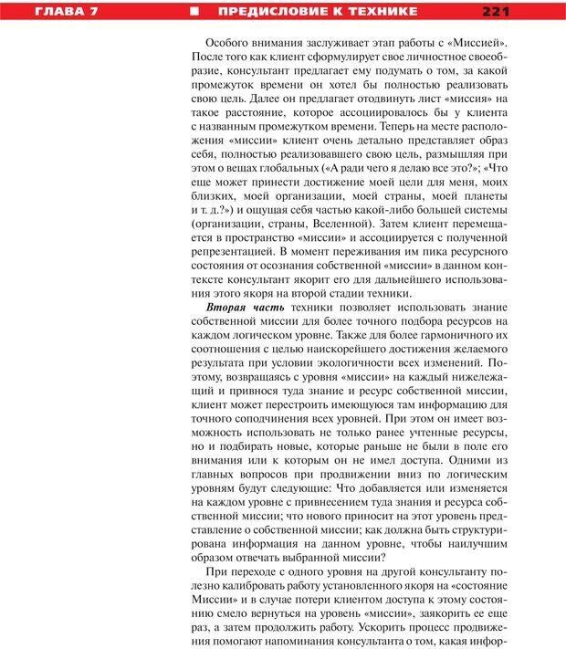 PDF. Руководство к курсу НЛП практик. Плигин А. А. Страница 201. Читать онлайн
