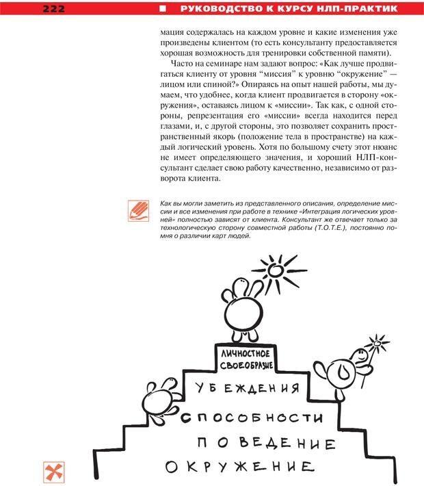PDF. Руководство к курсу НЛП практик. Плигин А. А. Страница 202. Читать онлайн