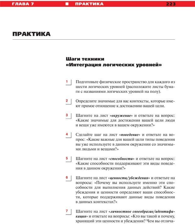 PDF. Руководство к курсу НЛП практик. Плигин А. А. Страница 203. Читать онлайн