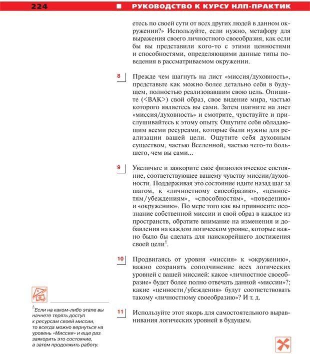 PDF. Руководство к курсу НЛП практик. Плигин А. А. Страница 204. Читать онлайн