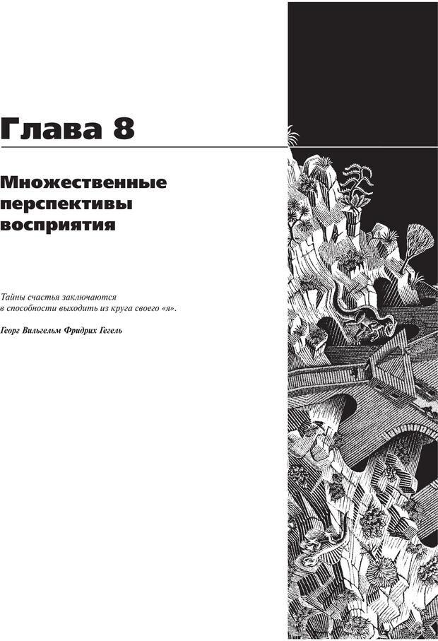 PDF. Руководство к курсу НЛП практик. Плигин А. А. Страница 205. Читать онлайн