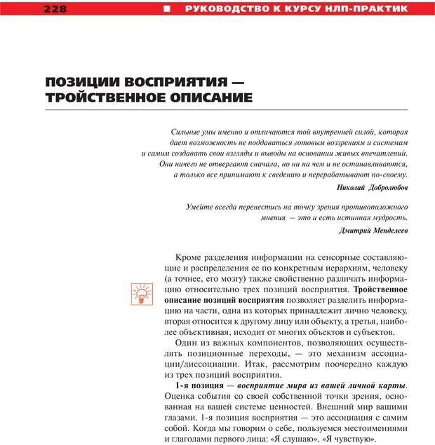 PDF. Руководство к курсу НЛП практик. Плигин А. А. Страница 206. Читать онлайн