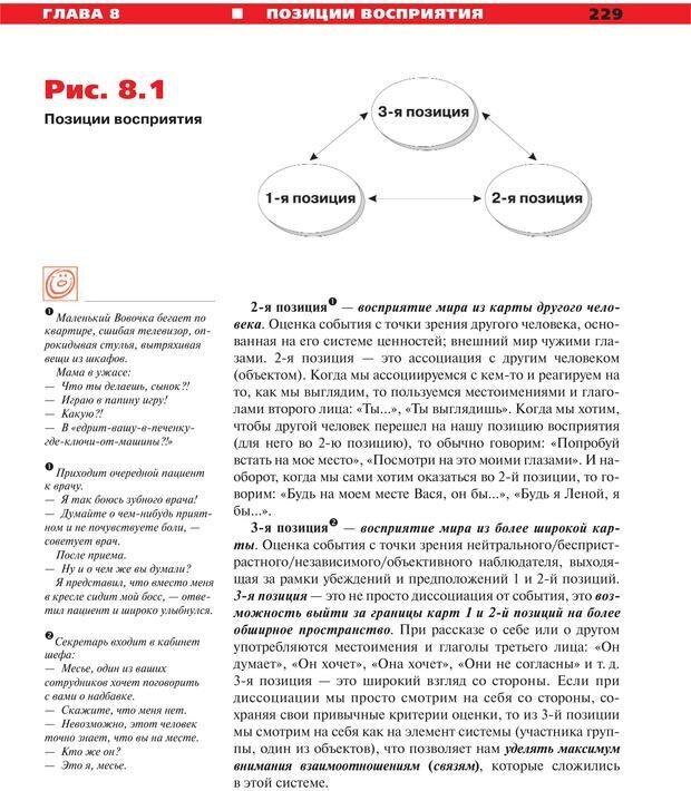 PDF. Руководство к курсу НЛП практик. Плигин А. А. Страница 207. Читать онлайн
