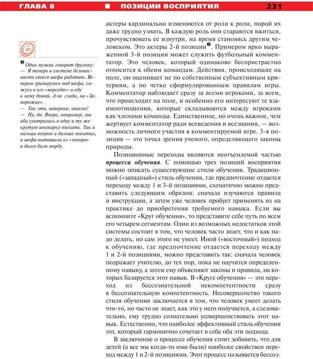 PDF. Руководство к курсу НЛП практик. Плигин А. А. Страница 209. Читать онлайн