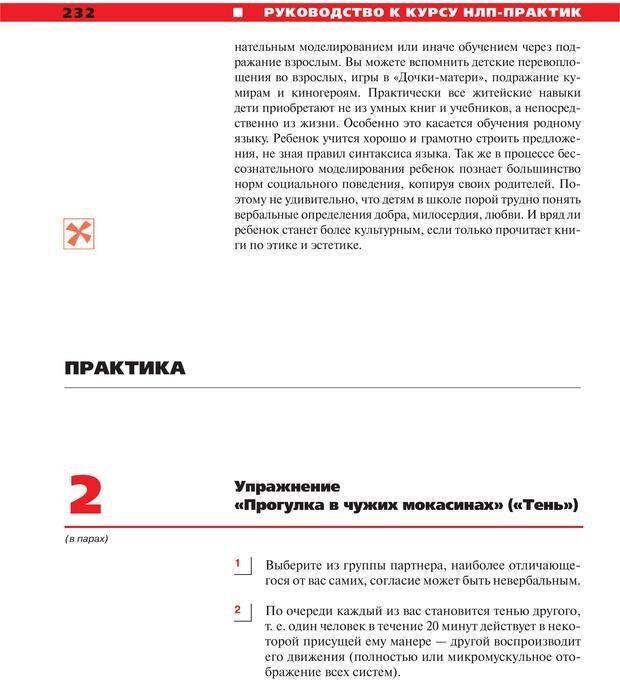 PDF. Руководство к курсу НЛП практик. Плигин А. А. Страница 210. Читать онлайн